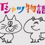obetomoの新作ミニアニメ「Tシャツ物語」スタート!