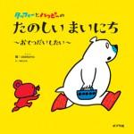 『タッフィー&ハッピー』の交通ルール絵本を発売!