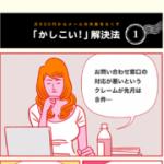 サイボウズ「メールワイズ」のweb広告にタイツくんが登場!