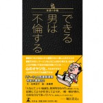 タイツくん書籍 「できる男は不倫する」発売中!