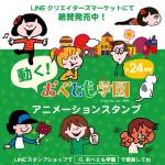 待望の『おべとも学園』LINEスタンプ発売!