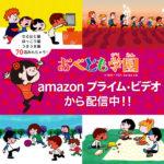 アニメ『おべとも学園』がamazonプライム・ビデオから配信中。