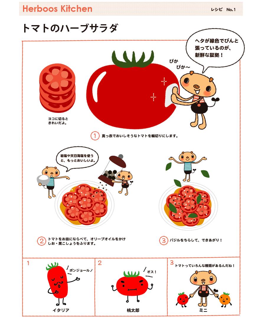 herboos_cooking1